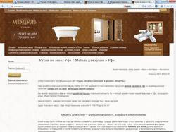 """Редизайн сайта компании """"Уфамодуль"""""""