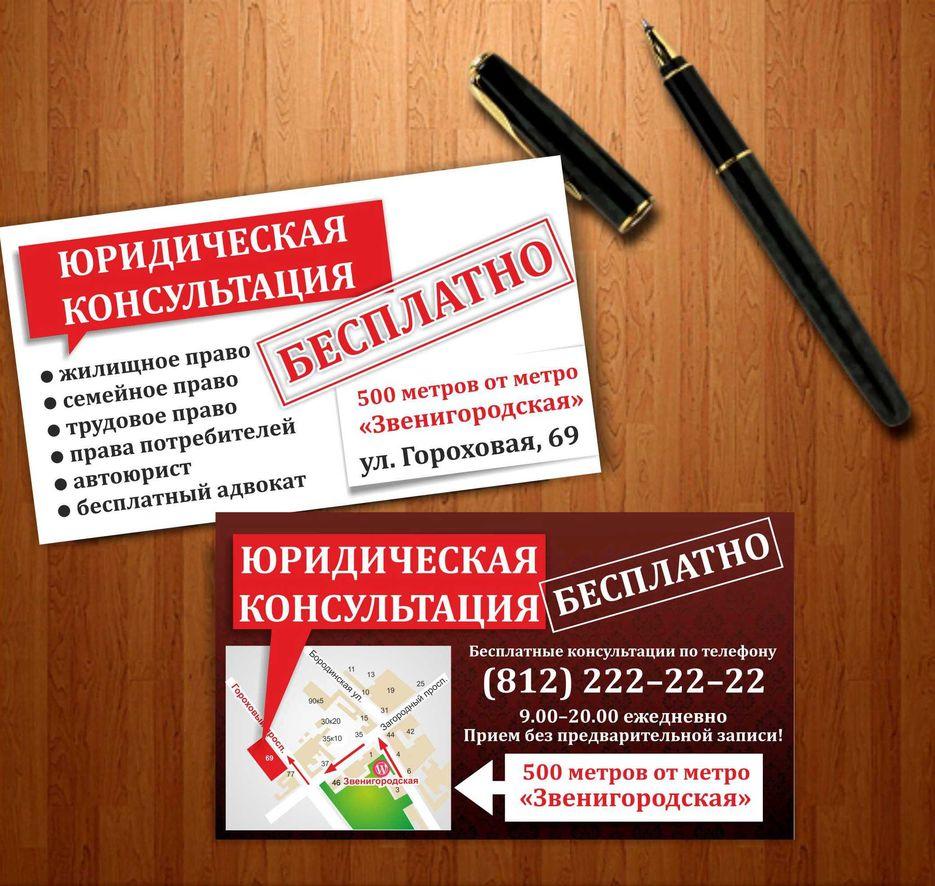 жилищное право юридическая консультация бесплатно