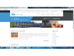 Сайт Школы №1 города Бухары