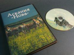 DVD диск Аскания-Нова
