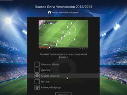 Дизайн футбольного опросника
