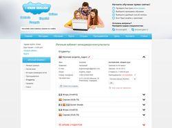 Дизайн сайта школы изучения иностранных языков