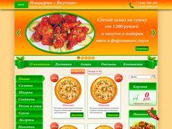 Сайт по доставке пиццы,еды на дом