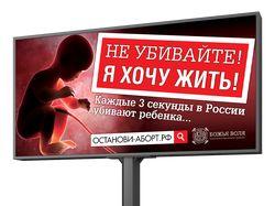 """Антиабортный билборд для движения """"Божья воля"""""""