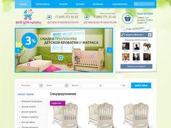 vsekroham.ru - товары для детей