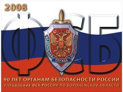 квартальный календарь/ постер/ ФСБ