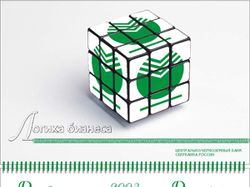 квартальный календарь/ постер/ банк