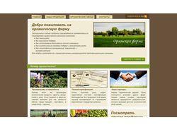 Орловская органическая ферма