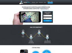 KamchatKarta Landing Page