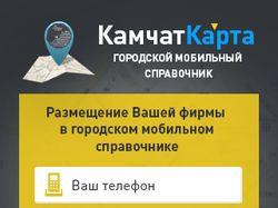 KamchatKarta mobile Landing Page