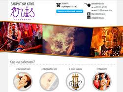 Сайт для кальянной - iris-msk.ru