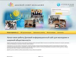 Деловой совет молодёжи г. Астана