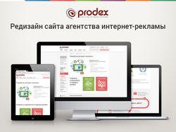 Редизайн сайта агентства интернет-рекламы