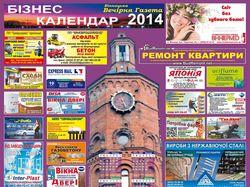 дизайн и верстка календаря и рекламных макетов