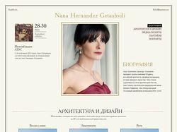 Создание сайта для конкурса