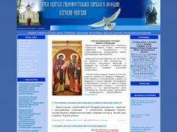 Сайт Храма Кирилла и Мефодия при КГУ