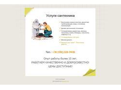 Услуги сантехника в Донецке