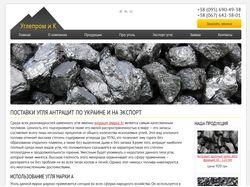Сайт компании Углемпром и К