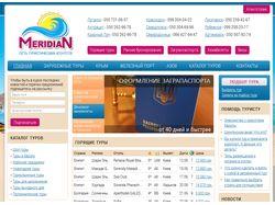 Туристическое агентство Меридиан-Луганск