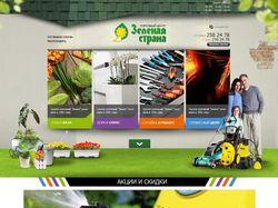 """Дизайн ИМ торгового центра """"Зеленая страна"""""""
