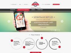 """Дизайн веб студии """"Web Trend'"""
