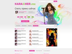 Дизайн сайта караоке