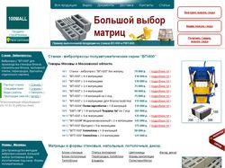 Сайт по предложению строительного оборудования.
