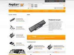 Интернет магазин mirbatt.ru