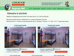 """Верстка сайта """"Квартира №9"""""""