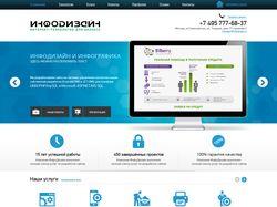 Редизайн веб студии Инфодизайн