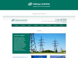 Корпоративный сайт компании Таврида Электрик