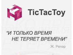 Часы от магазина TicTacToy
