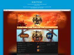Фэнтези - игровой сайт