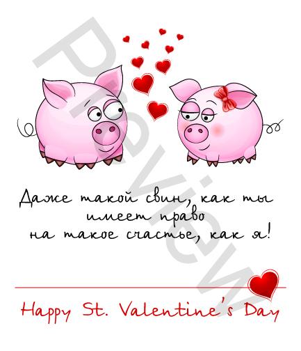 Свинья поздравления