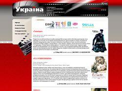 Кинотеатр Украина, г. Житомир