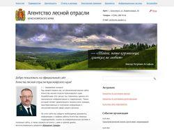 Агенство лесной отрасли Карсноярского края