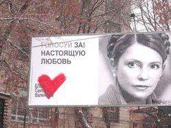 Украина за Валентина!