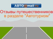 auto@mail.ru