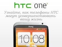 баннер HTC one x