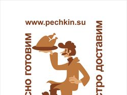 "Ресторан ""Печкин"""