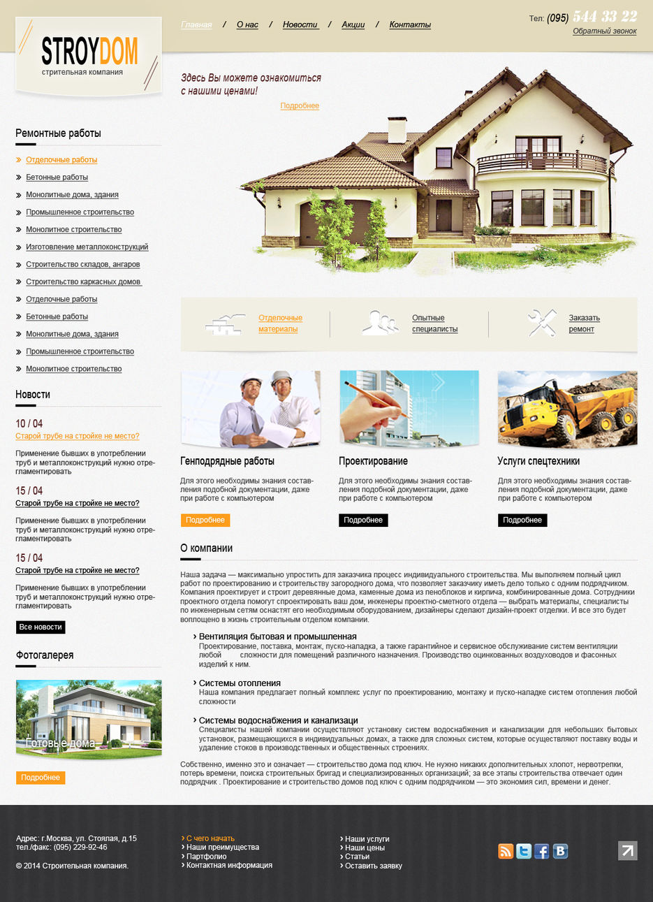 Сайт английских строительных компаний компания верхнее строение пути официальный сайт