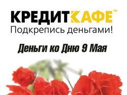 Рекламные постеры к 9 мая