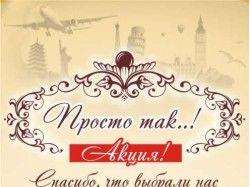 """Рол турагентства """"Делюкс Вояж"""" - Акция!-2"""