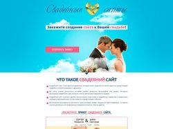 Сайт для студии по созданию свадебных сайтов