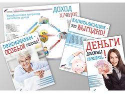 Серия плакатов, листовок