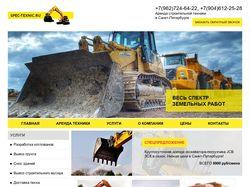 Сайт аренды техники spec-texnic.ru