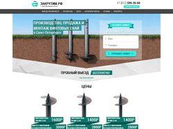 Создание LandingPage для строительной компании