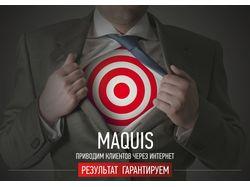 Агентство E-mail маркетинга MAQUIS