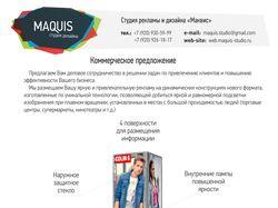 Коммерческое предложение Maquis-studio
