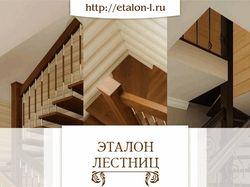 Маркетинг-кит ЭТАЛОН ЛЕСТНИЦ